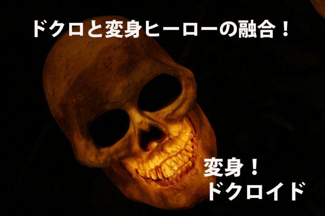 骸骨が暗闇のなかにある画像