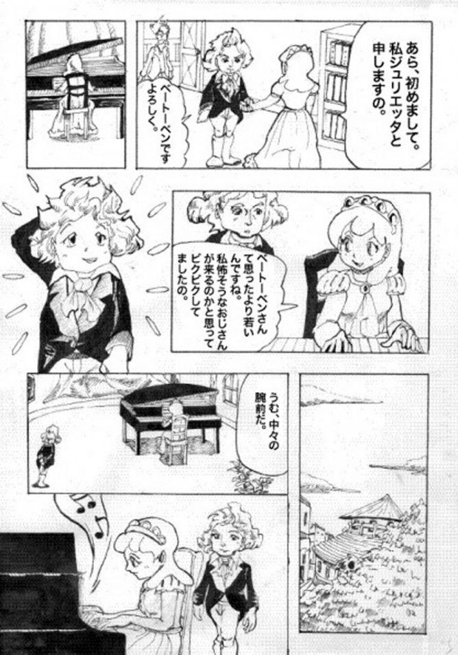 漫画月光06