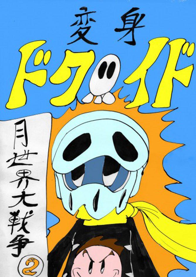 変身!ドクロイド~月世界大戦争編2話001