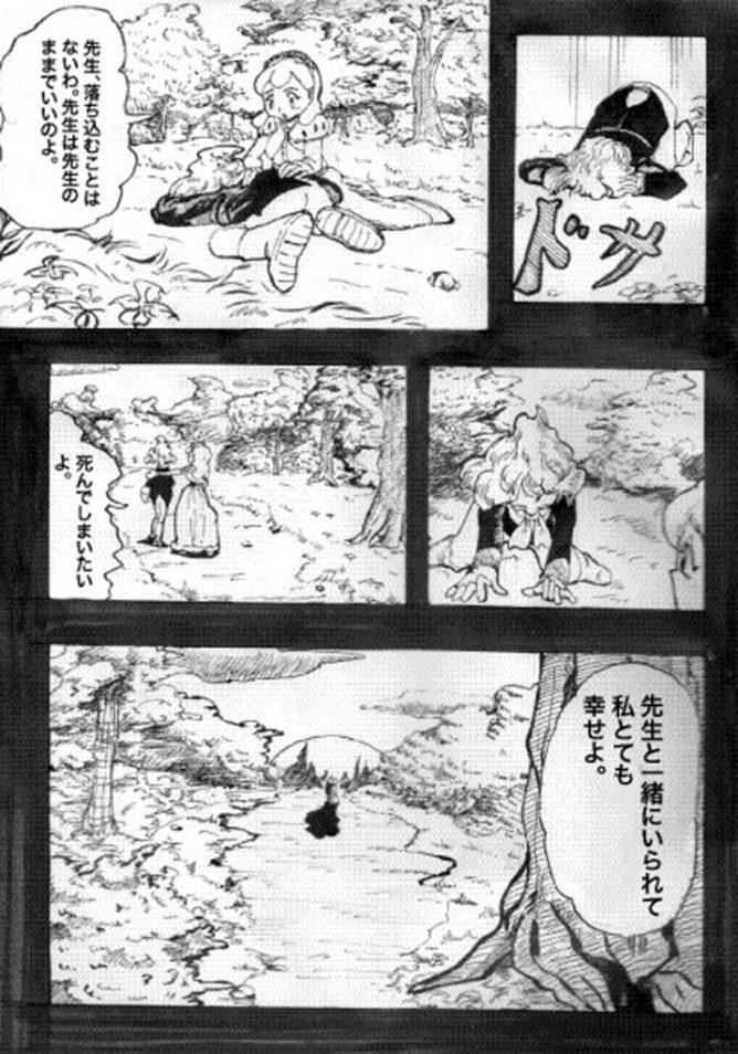 漫画月光010