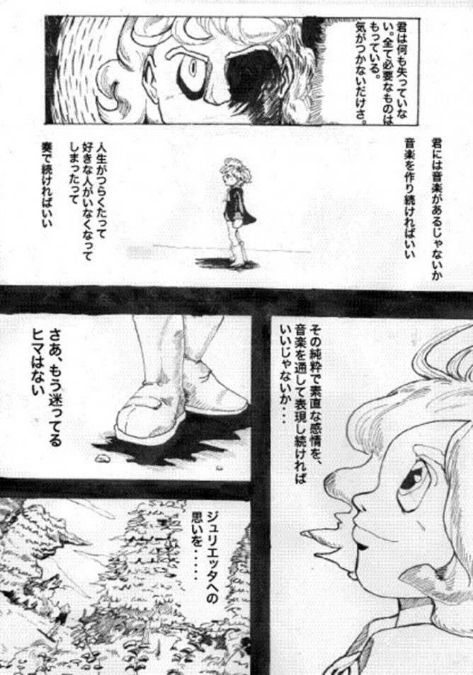 漫画月光014