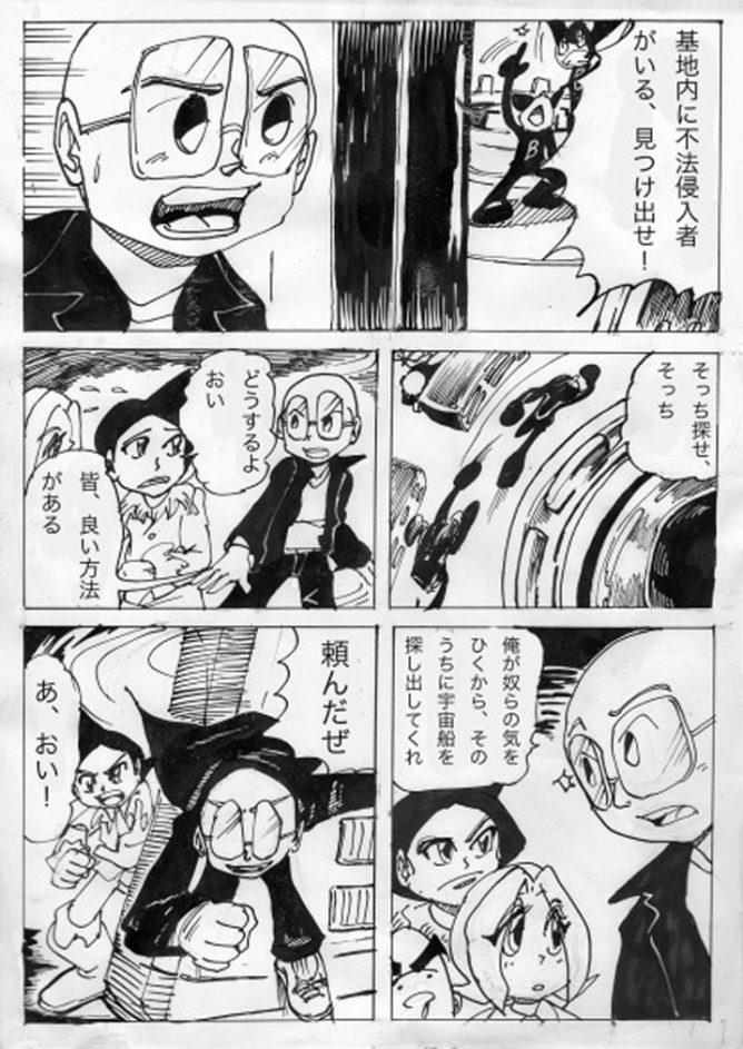 変身!ドクロイド~月世界大戦争編2話002