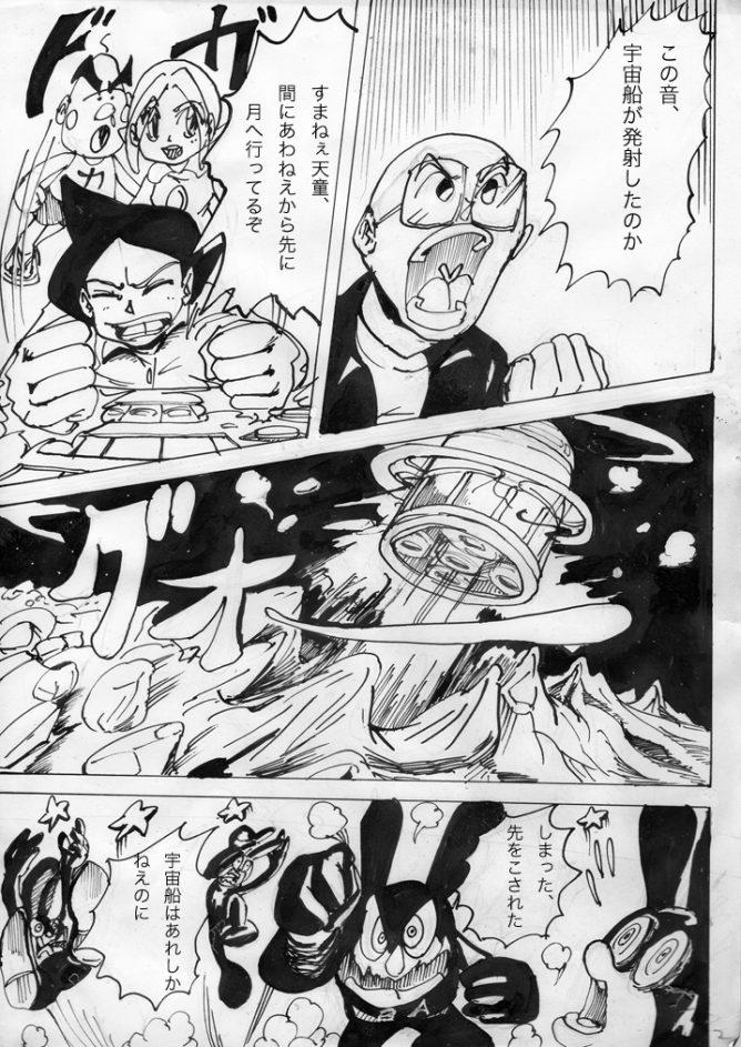 漫画「変身!ドクロイド~月世界出し戦争編」3話02