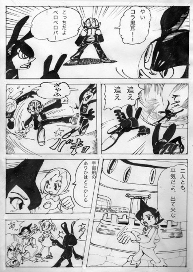 変身!ドクロイド~月世界大戦争編2話003