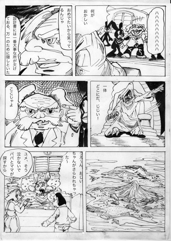 漫画「変身!ドクロイド~月世界出し戦争編」3話04