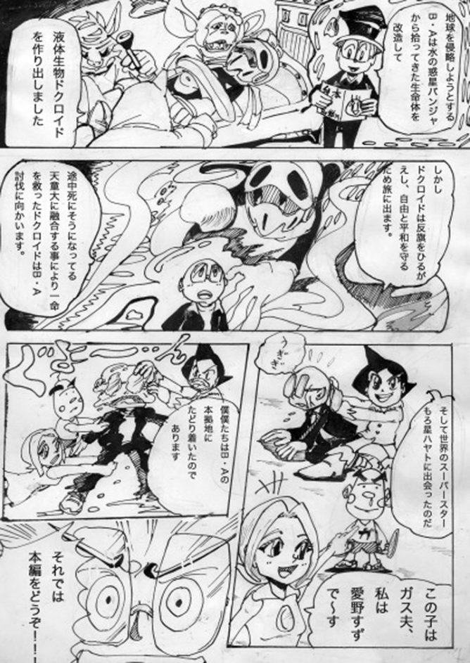 変身ドクロイド~月世界大戦争編003