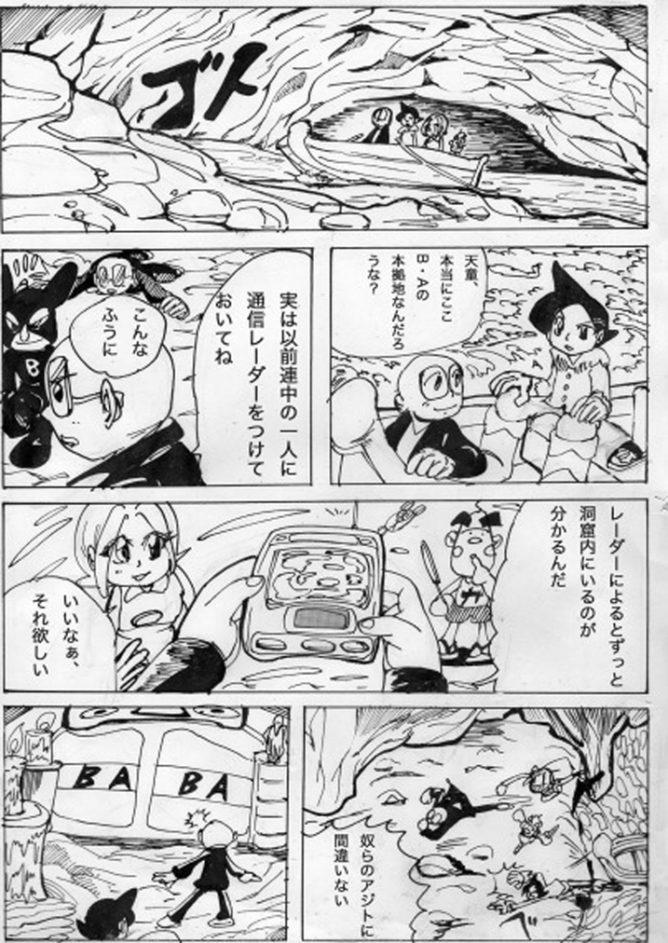 変身ドクロイド~月世界大戦争編004