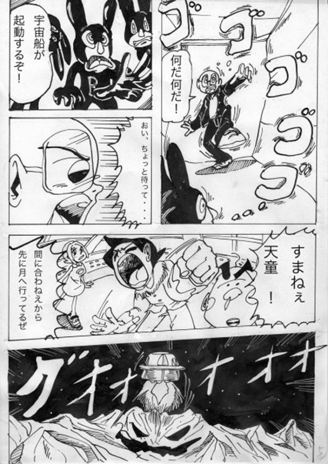 変身!ドクロイド~月世界大戦争編2話006