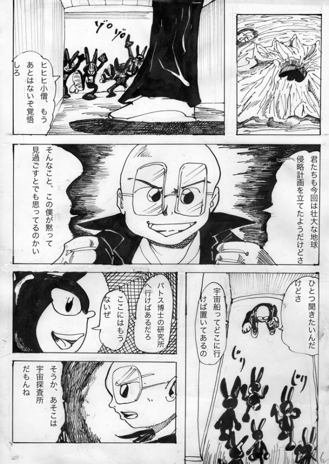 漫画「変身!ドクロイド~月世界出し戦争編」3話06
