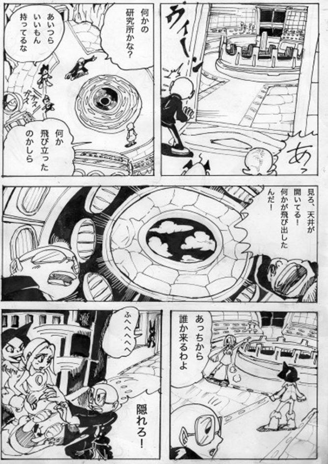変身ドクロイド~月世界大戦争編005