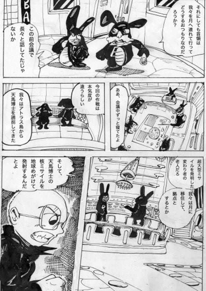 変身ドクロイド~月世界大戦争編006