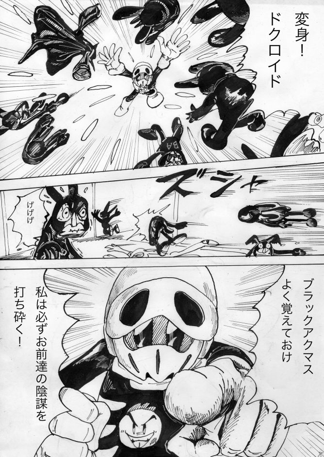 漫画「変身!ドクロイド~月世界出し戦争編」3話08