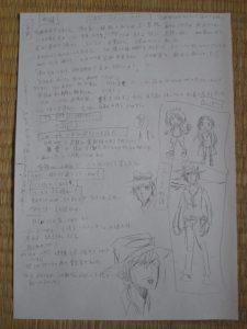 漫画の構想を書いた紙の画像