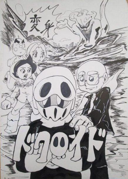 変身!ドクロイドの漫画の表紙
