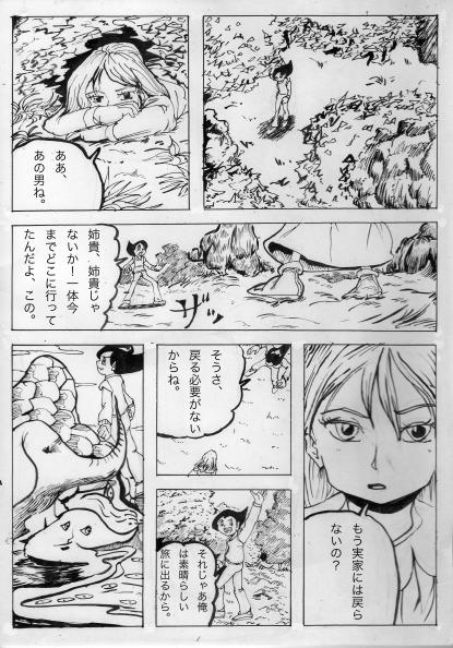 1ページ漫画