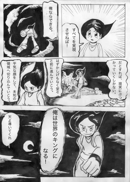 1ぺージ漫画02