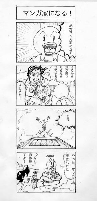 四コマ03
