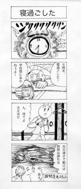 四コマ04