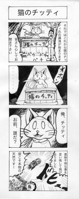 四コマ漫画劇場の漫画