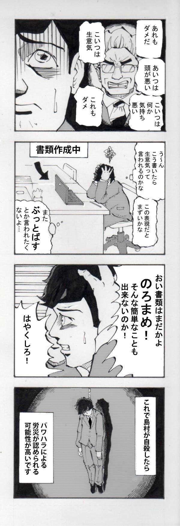 しままる様四コマ02