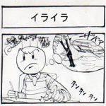 怒る気持ちを描いた四コマ漫画の画像