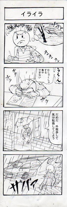 怒る,漫画