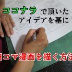 ココナラ 四コマ漫画