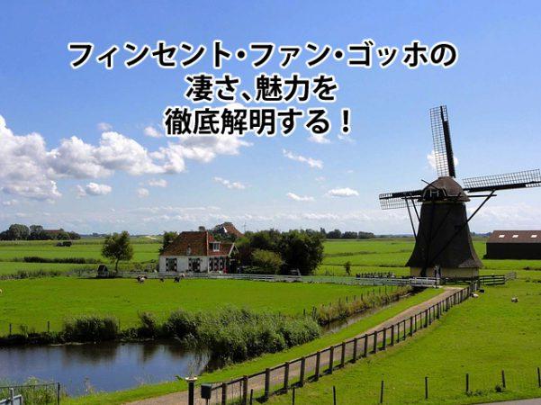 風車のある風景の画像