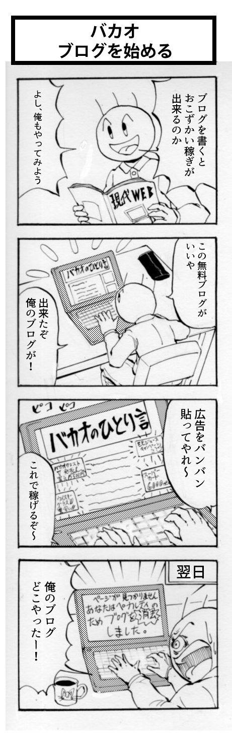 バカオ ブログ 四コマ