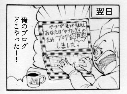 ブログ,漫画,載せる