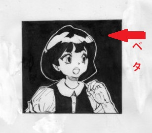 漫画のベタ塗りの参考画像