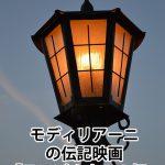 モンパルナスの灯