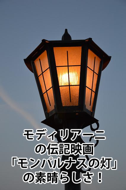 街灯の画像