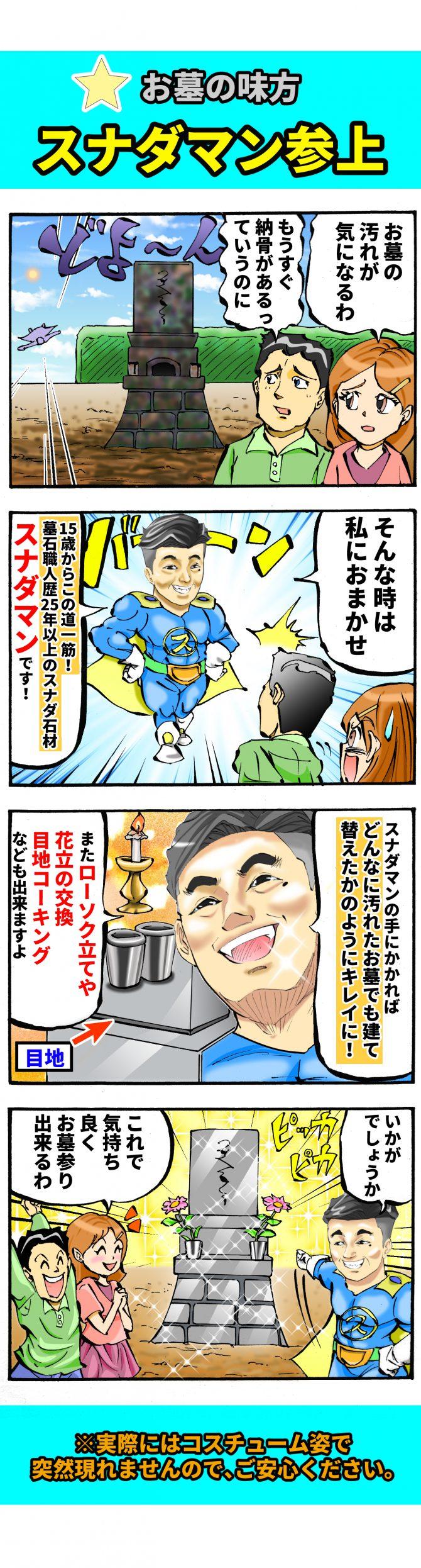 四コマ漫画,制作実績