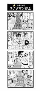スナダマンの四コマ漫画の画像