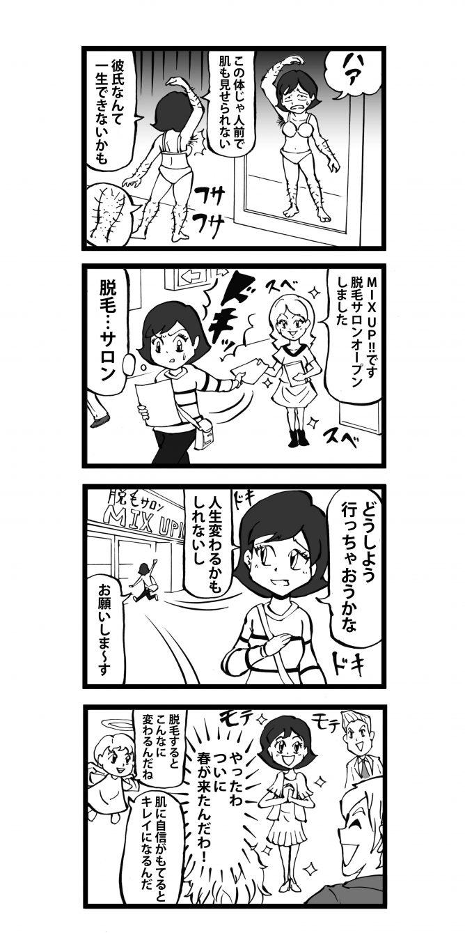 四コマ漫画 ムダ毛