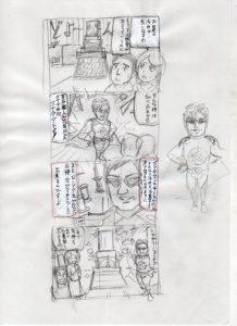 四コマ漫画のネーム画像