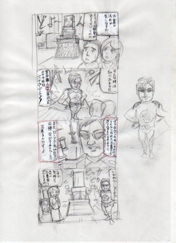 四コマ漫画修正