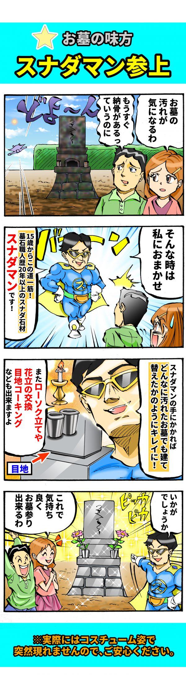 四コマ漫画 スナダマン