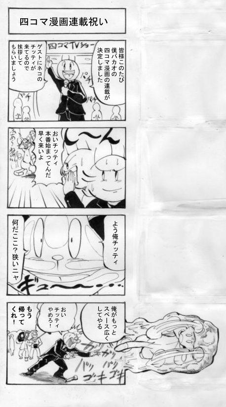もっとがんばれ!バカオ君の52話の四コマ漫画