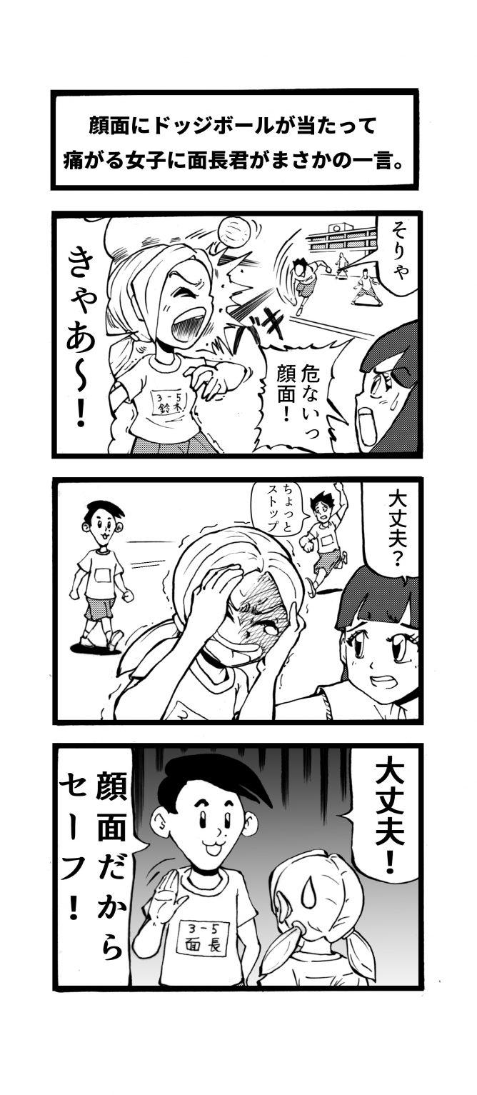 四コマ漫画 面長くん 完成