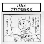 四コマ漫画001