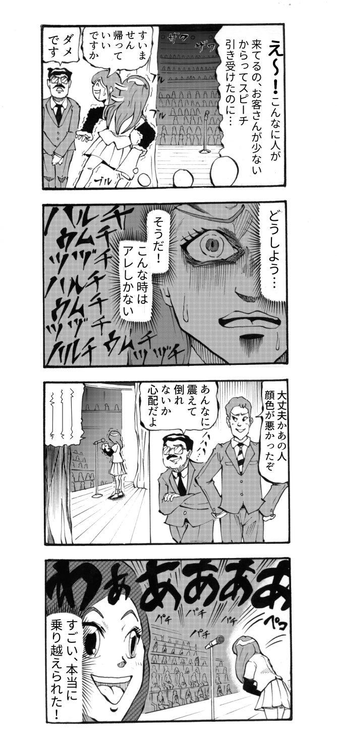 スピリチュアル 四コマ漫画