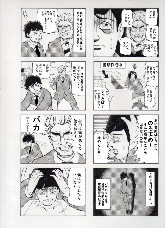 四コマ漫画01&02