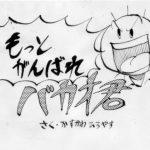 四コマ漫画 扉絵