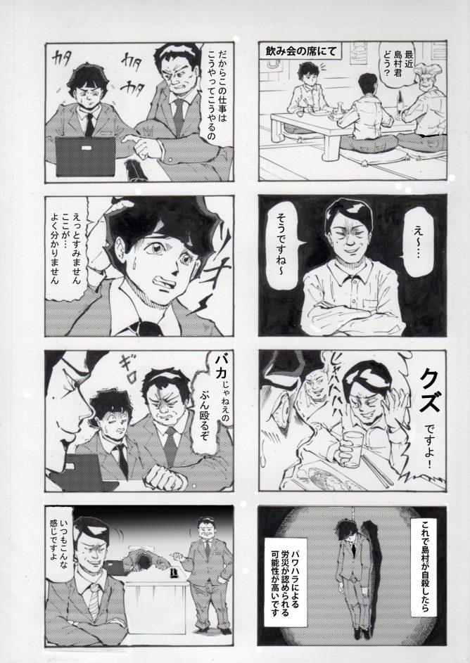 四コマ漫画03&04