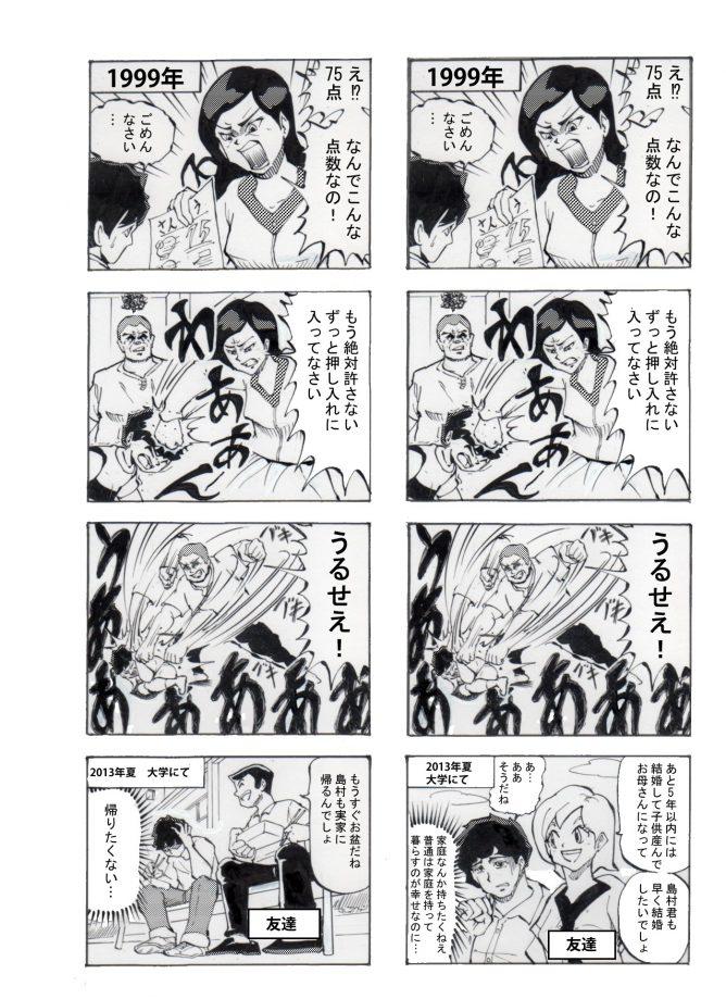 四コマ漫画05&06