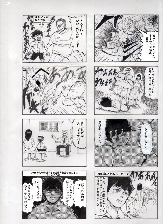 四コマ漫画07&08
