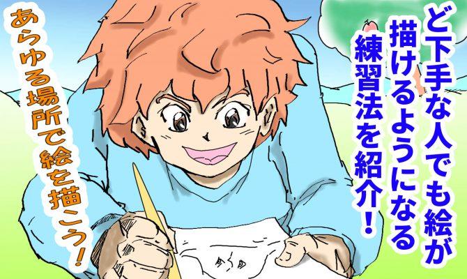 絵を描いている少年がいるイラスト