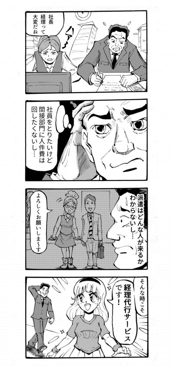 四コマ漫画完成